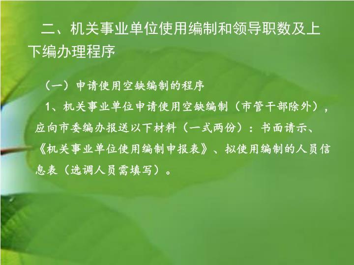 二、机关事业单位使用编制和领导职数及上下编办理程序