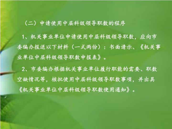 (二)申请使用中层科级领导职数的程序