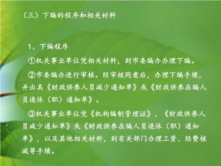 (三)下编的程序和相关材料