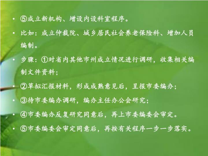 ⑤成立新机构、增设内设科室程序。