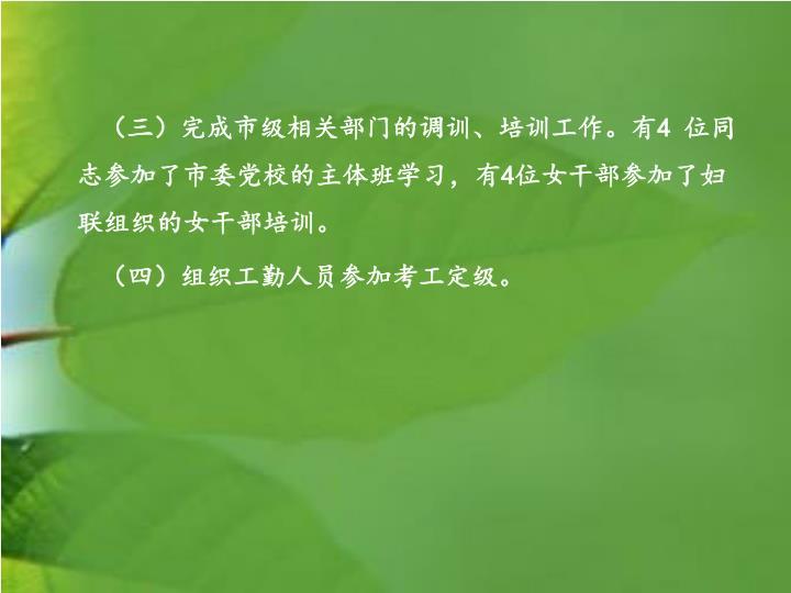 (三)完成市级相关部门的调训、培训工作。有