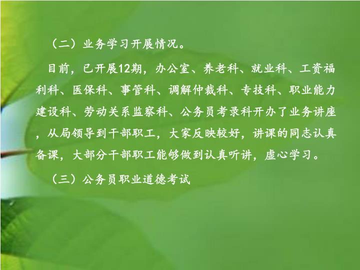 (二)业务学习开展情况。
