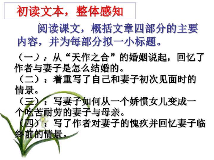 阅读课文,概括文章四部分的主要内容,并为每部分拟一小标题。
