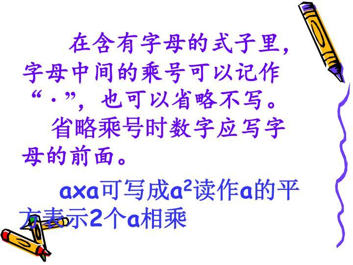 """在含有字母的式子里,字母中间的乘号可以记作"""""""