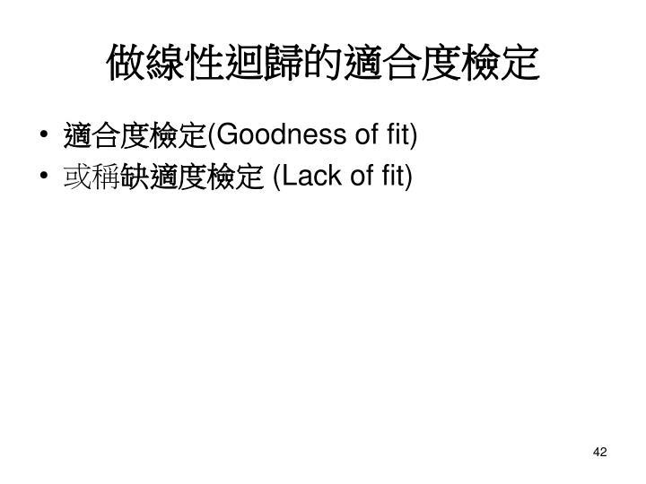 做線性迴歸的適合度檢定