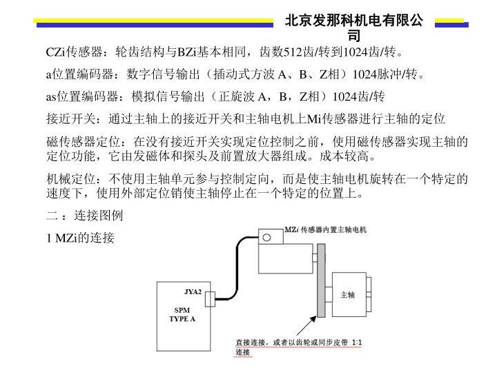 北京发那科机电有限公司