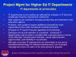 project mgmt for higher ed it departments it departments at universities