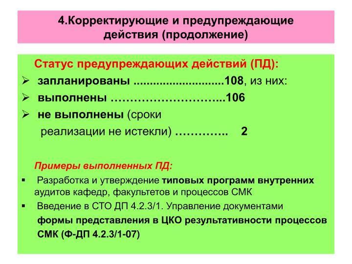 4.Корректирующие и предупреждающие