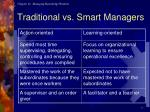 traditional vs smart managers