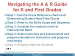 navigating the a r guide for k and first grades