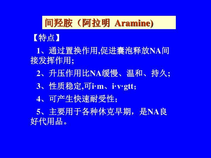 间羟胺(阿拉明