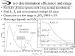 n discrimination efficiency and range