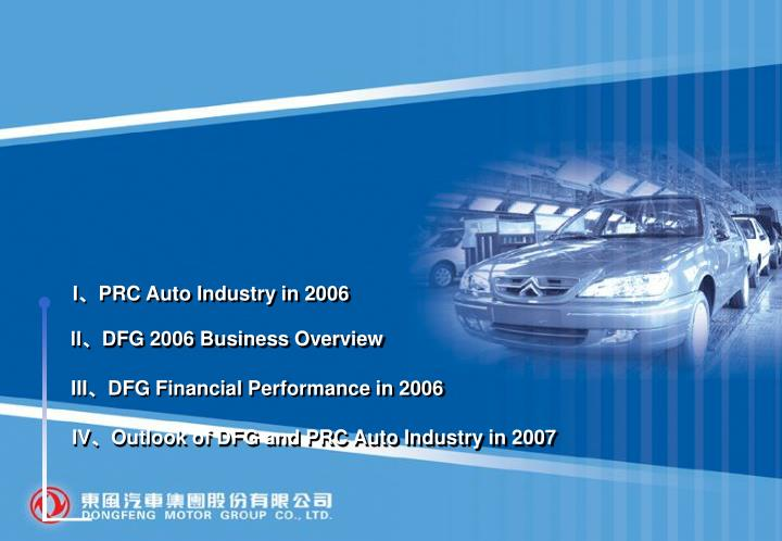 I prc auto industry in 2006