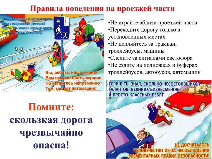Правила поведения на проезжей части