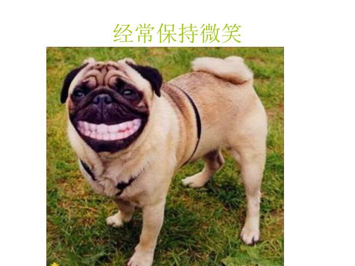经常保持微笑