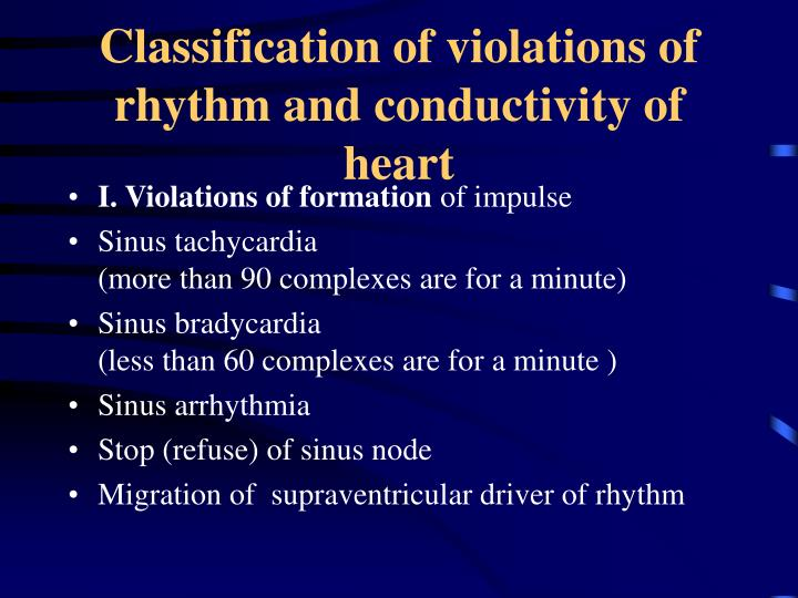 Classification of violations of rhythm and conductivity of heart