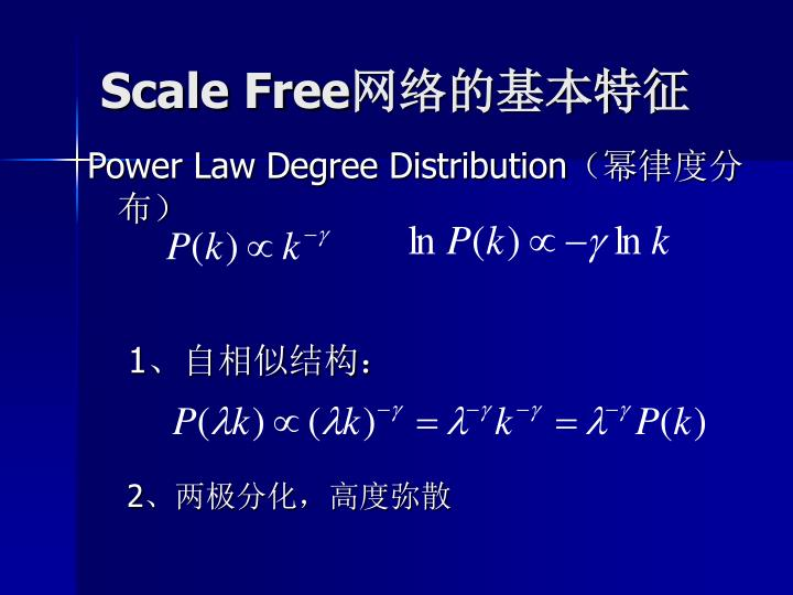 Scale Free