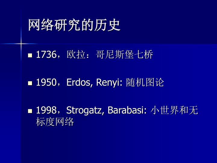 网络研究的历史