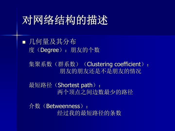 对网络结构的描述