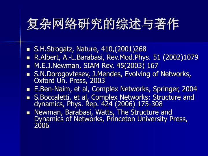 复杂网络研究的综述与著作