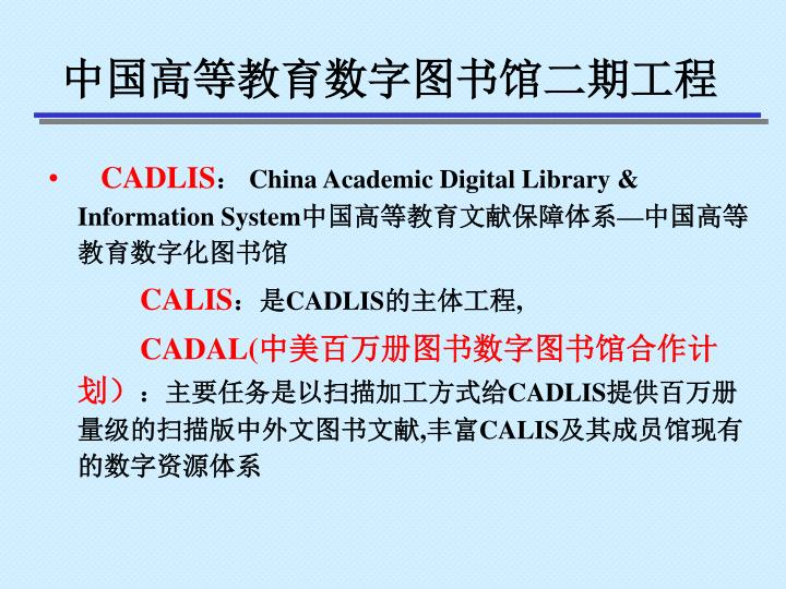中国高等教育数字图书馆二期工程
