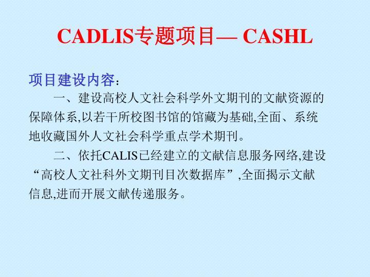 CADLIS
