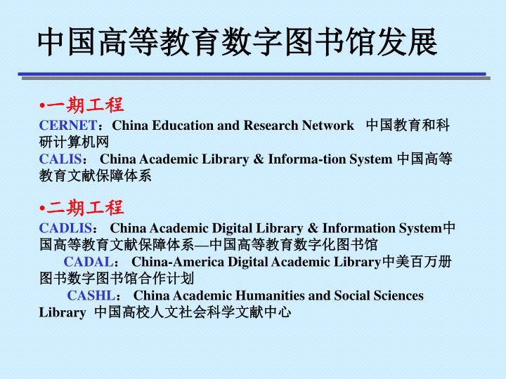 中国高等教育数字图书馆发展