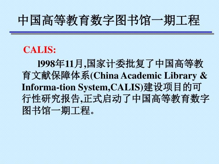 中国高等教育数字图书馆一期工程