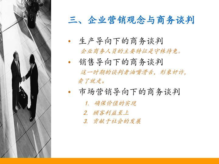 三、企业营销观念与商务谈判