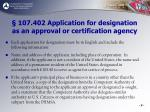 107 402 application for designation as an approval or certification agency1