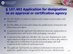 107 402 application for designation as an approval or certification agency3