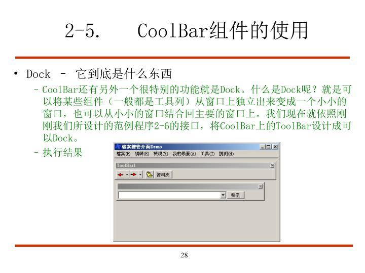 2-5.CoolBar