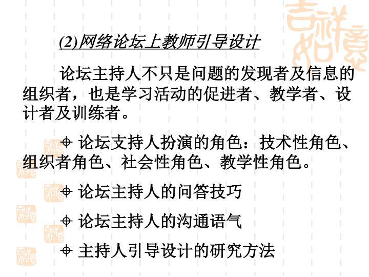 (2)网络论坛上教师引导设计