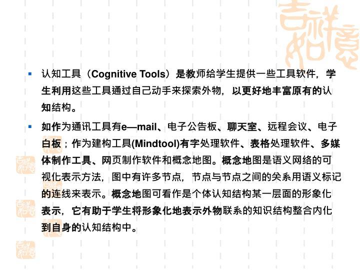 认知工具(