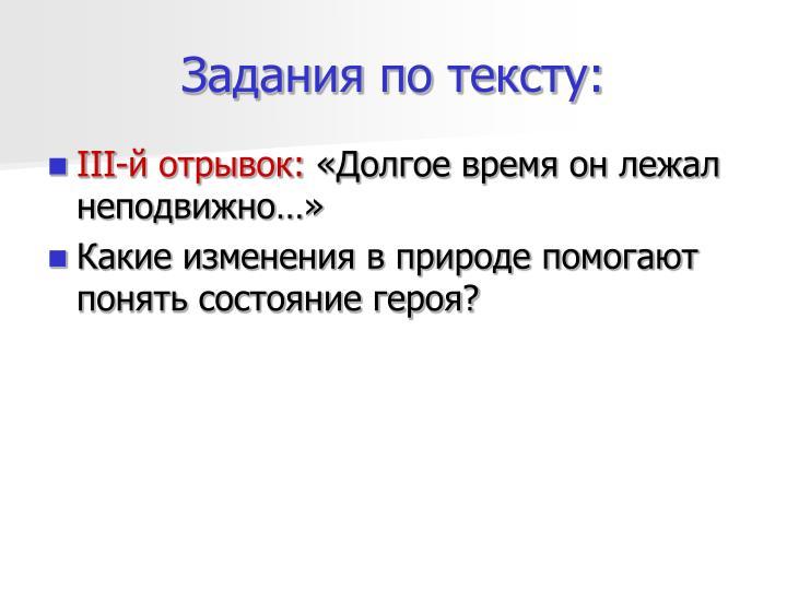 Задания по тексту: