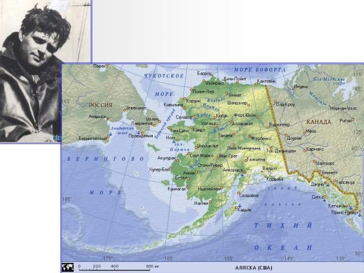 В 1897 году на севере Америки, в Клондайке, нашли золото. Дикие просторы Аляски, страны Белого безмолвия, пустынной и холодной, вдруг показались землёй богатой и щедрой тысячам бедняков и тем, кого называют прирождёнными романтиками.