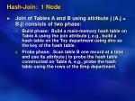 hash join 1 node