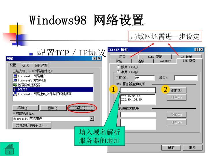 Windows98