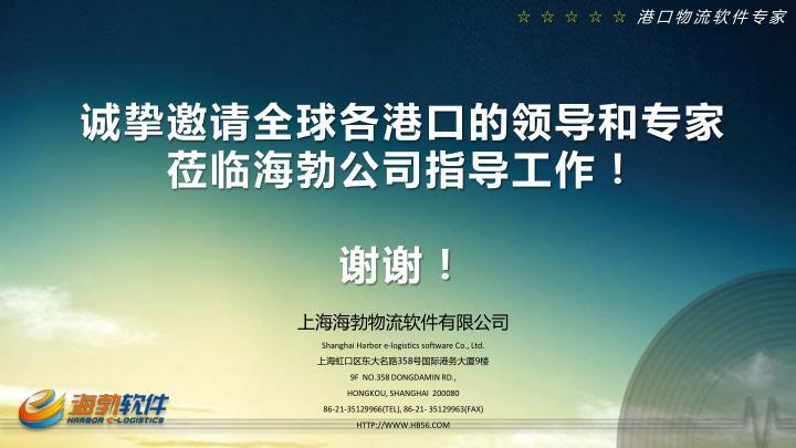 诚挚邀请全球各港口的领导和专家