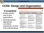 ccss design and organization