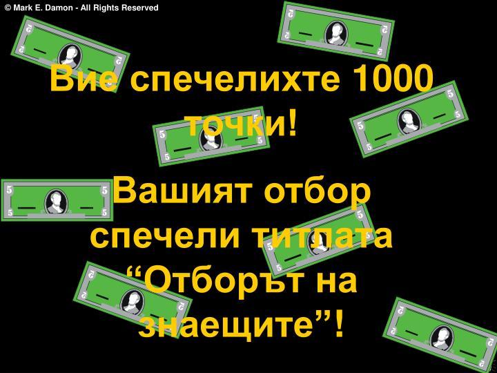 Вие спечелихте 1000 точки!
