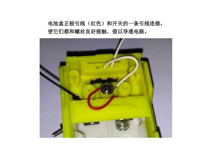 电池盒正极引线(红色)和开关的一条引线连接,