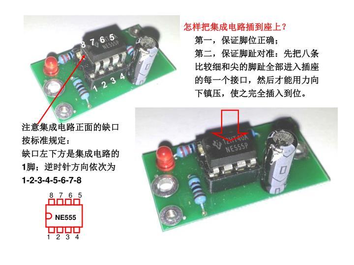 怎样把集成电路插到座上?