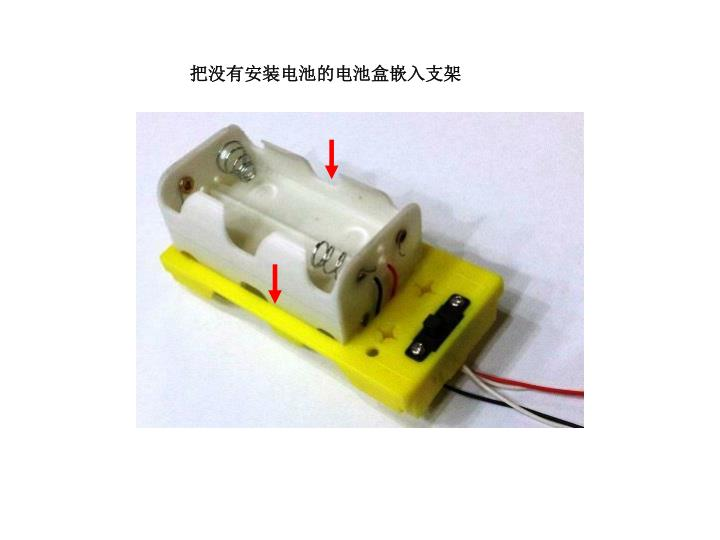 把没有安装电池的电池盒嵌入支架