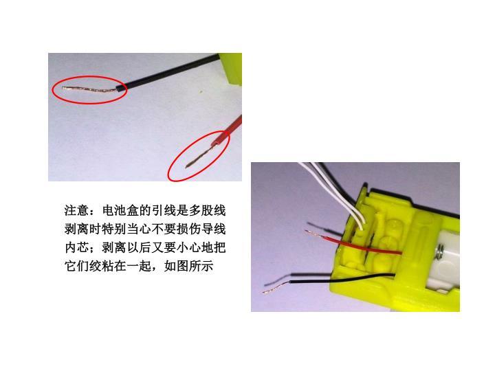 注意:电池盒的引线是多股线