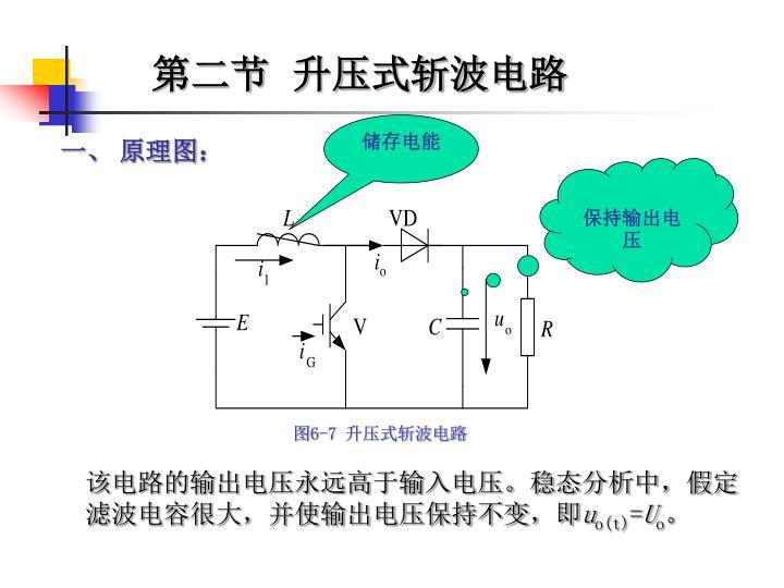 第二节  升压式斩波电路
