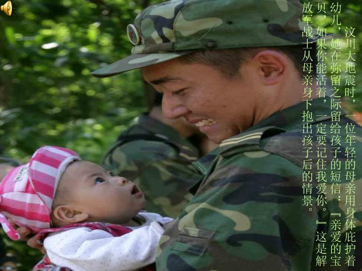 """汶川大地震时,一位年轻的母亲用身体庇护着幼儿,她在弥留之际留给孩子的短信:""""亲爱的宝贝,如果你能活着,一定要记住我爱你。""""这是解放军战士从母亲身下抱出孩子后的情景。"""