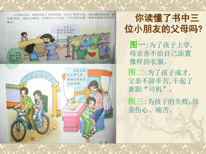你读懂了书中三位小朋友的父母吗