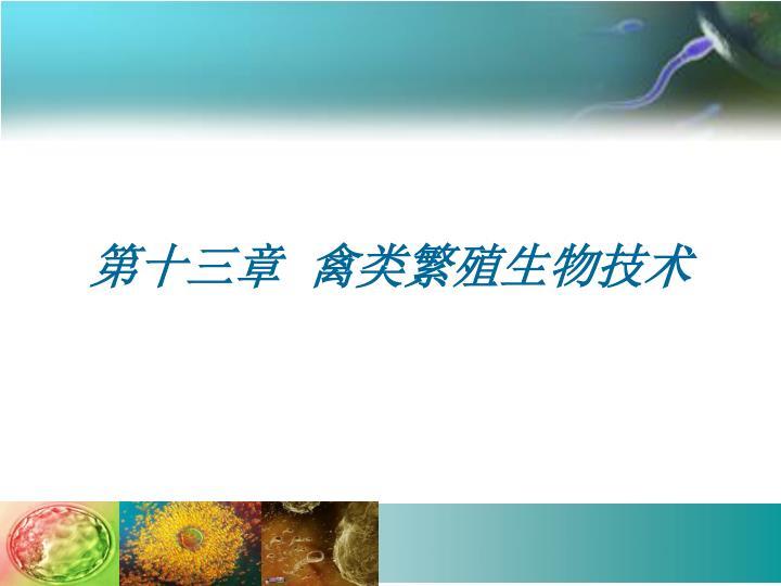 第十三章  禽类繁殖生物技术