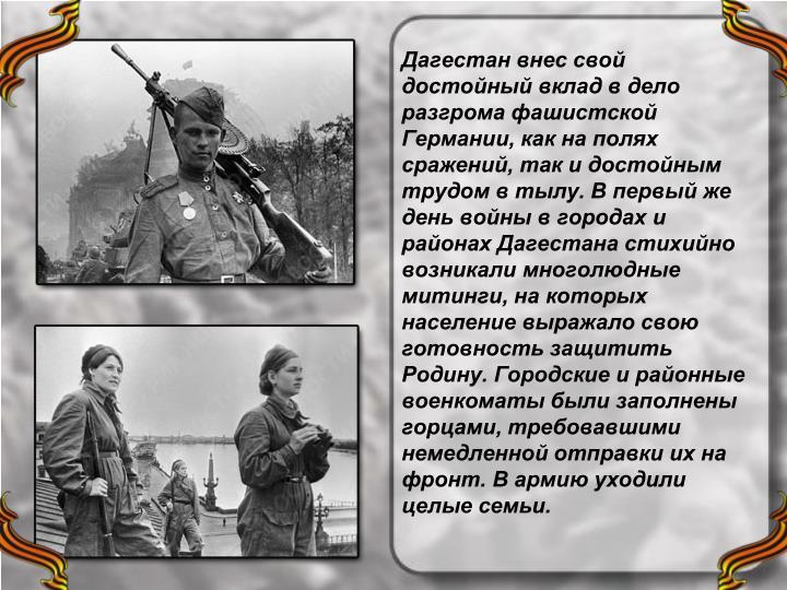Дагестан внес свой достойный вклад